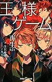 王様ゲーム 再生9.24 (2) (双葉社ジュニア文庫)