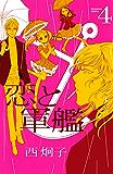 恋と軍艦(4) (なかよしコミックス)