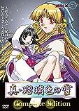真・瑠璃色の雪Complete Edition [DVD]