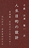 渋沢栄一 人生目的の設計: 青淵論 堅固正当な目的を持て 現代語訳