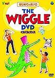 はじめてのえいごシリーズ(1) THE WIGGLE DVD(くねくねダンス)