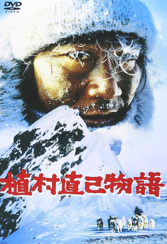 Amazon   植村直己物語 [DVD]   映画