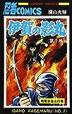 伊賀の影丸 (第7巻) (Sunday comics―大長編忍者コミックス)