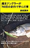 週末アングラーが700回の釣行で学んだ事 (Kindle版)