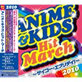 2010 アニメ&キッズ・ヒット・マーチ