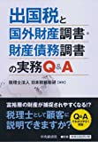出国税と国外財産調書・財産債務調書の実務Q&A