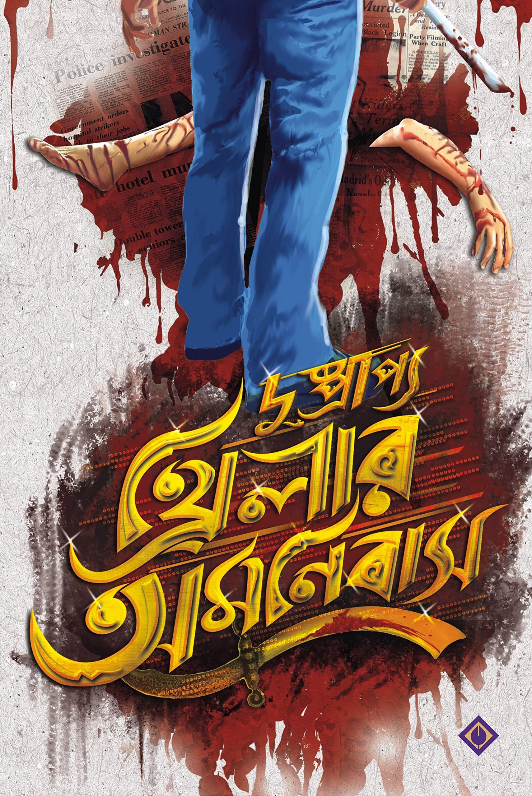 DUSHPRAPYO THRILLER OMNIBUS | Bengali Rare Thriller & Suspense Novels | Bangla Rahasya Samagra | Bengali Book