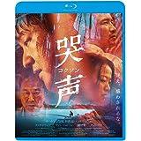 コクソン哭声 [Blu-ray]