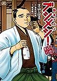 勤番グルメ ブシメシ!  おかわり (SPコミックス)