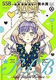 SSB―超青春姉弟s―(4) (ポラリスCOMICS)