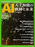 AI 人工知能の軌跡と未来 (別冊日経サイエンス)