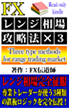 FX レンジ相場攻略法×3  【専業トレーダーが使う3種類の鉄板ロジックを完全伝授】