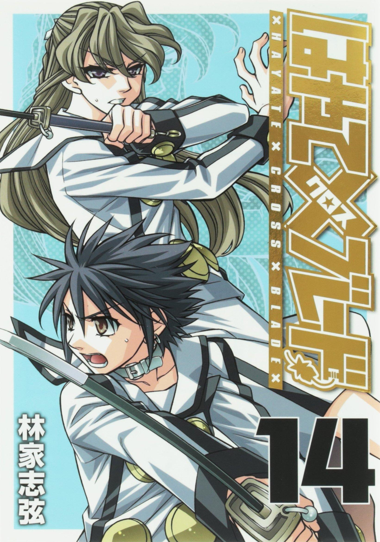 Download Hayate x Blade Vol.14 (Young Jump Comic) Manga (Hayate Cross Blade) pdf epub