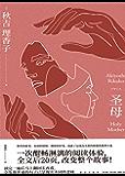 """圣母(日本""""抑压推理""""代表作,全文后20页,改变整个故事!即使不择手段也要保护我的女儿!)"""
