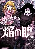 焔の眼 : 5 (アクションコミックス)