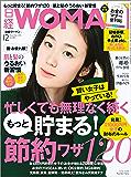 日経ウーマン 2015年 12月号 [雑誌]