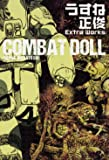 COMBAT DOLL うすね正俊 Extra Works (ビームコミックス)