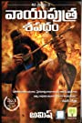 Vayuputhra Shapatham : Siva Thrayam 3 (Telugu) price comparison at Flipkart, Amazon, Crossword, Uread, Bookadda, Landmark, Homeshop18