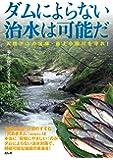ダムによらない治水は可能だ 天然アユの宝庫・最上小国川を守れ!