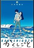 かくしごと(8) (月刊少年マガジンコミックス)