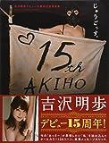 じゅうごっす。: 吉沢明歩デビュー15周年記念写真集