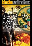 ジェファーソンの密約 下 シグマフォースシリーズ (竹書房文庫)