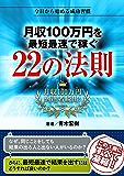 月収100万円を最短最速で稼ぐ22の法則 ~今日から始める成功習慣~