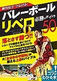 絶対拾う! つなげる! バレーボール リベロ 必勝のポイント50 (コツがわかる本!)