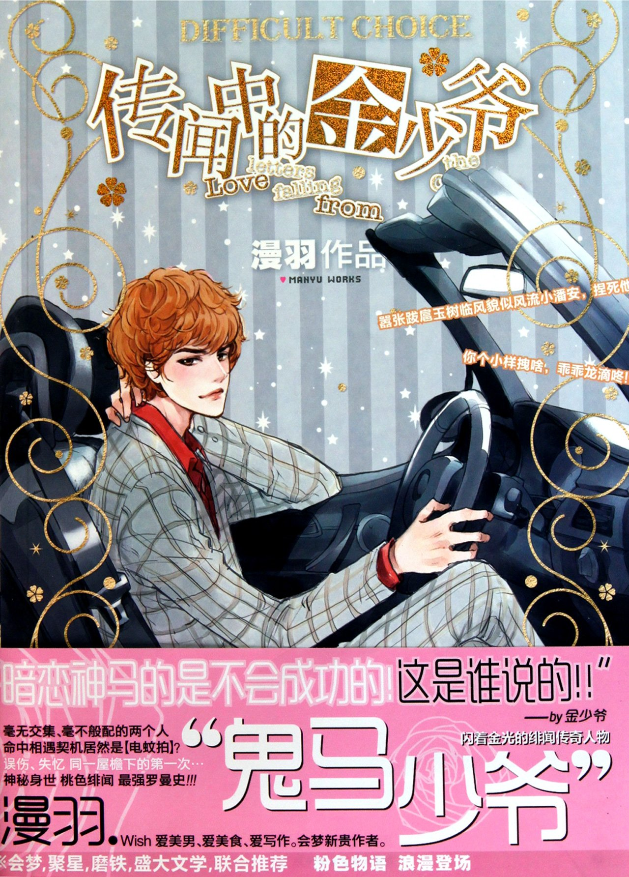 If You Are The One (Chinese Edition) pdf