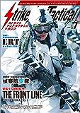 Strike And Tactical (ストライクアンドタクティカルマガジン) 2017年 7月号 [雑誌]