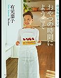 決定版127レシピ おやつの時間にようこそ (集英社女性誌eBOOKS)
