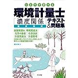 ひとりで学べる 環境計量士[濃度関係] 徹底図解テキスト&問題集