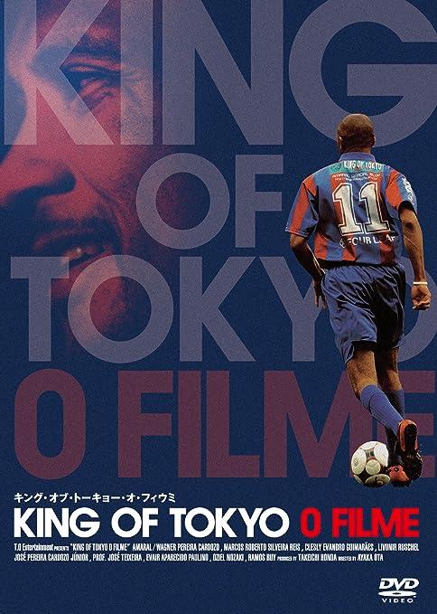 Amazon | KING OF TOKYO O FILME...