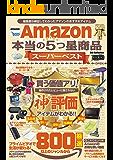 Amazon本当の5つ星商品スーパーベスト