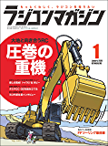 RCmagazine(ラジコンマガジン) 2020年1月号 [雑誌]