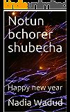 Notun bchorer shubecha: Happy new year (Galician Edition)