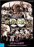 NHKスペシャル デジタルリマスター版 映像の世紀 第4集 ヒトラーの野望 人々は民族の復興を掲げたナチス・ドイツに未来を託した [Blu-ray]