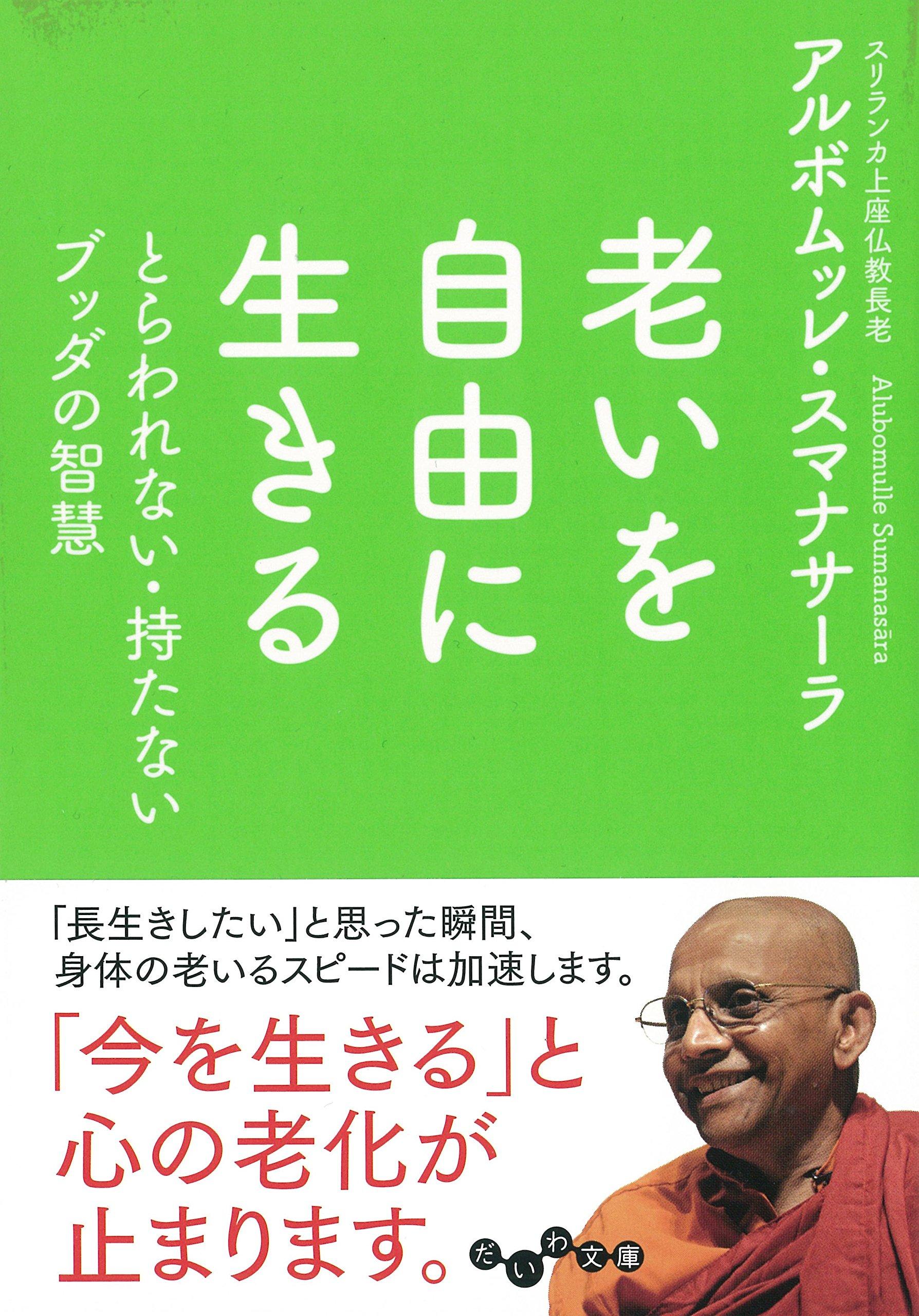 Oi o jiyu ni ikiru : Torawarenai motanai budda no chie. pdf epub