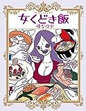 女くどき飯 (SPA!コミックス)