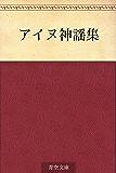 アイヌ神謡集