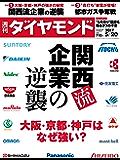 週刊ダイヤモンド 2017年5/20号 [雑誌]