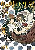 ウィッチクラフトワークス(14) (アフタヌーンコミックス)