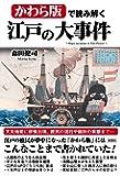 かわら版で読み解く 江戸の大事件
