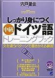 しっかり身につく中級ドイツ語トレーニングブック MP3 CD-ROM付き (Basic Language Learning Series)