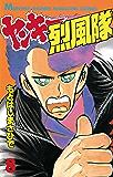 ヤンキー烈風隊(8) (月刊少年マガジンコミックス)