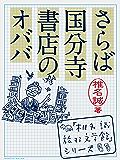 さらば国分寺書店のオババ 「椎名誠 旅する文学館」シリーズ