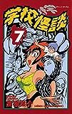 学校怪談(7) (少年チャンピオン・コミックス)
