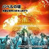 「バベルの塔 - 物語は世界の終末に向かう」飛鳥昭雄のエクストリームサイエンス(175) [DVD]