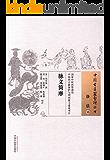 脉义简摩 (中国古医籍整理丛书·诊法)