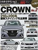 トヨタ・クラウン No.2 (ハイパーレブ Vol.187)